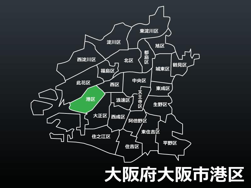 ポスティングエリア:大阪府大阪市港区