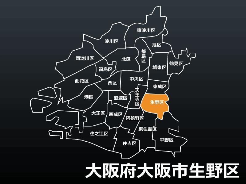 ポスティングエリア:大阪府大阪市生野区